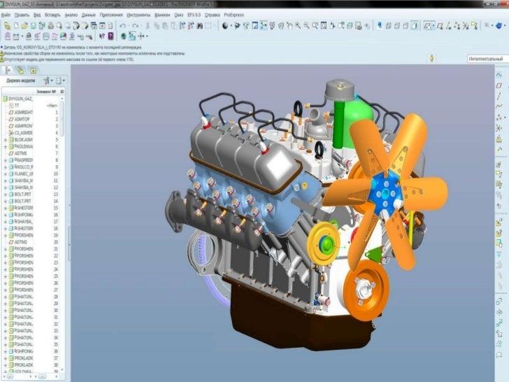 3D CAD Design under Windows - Pro/E
