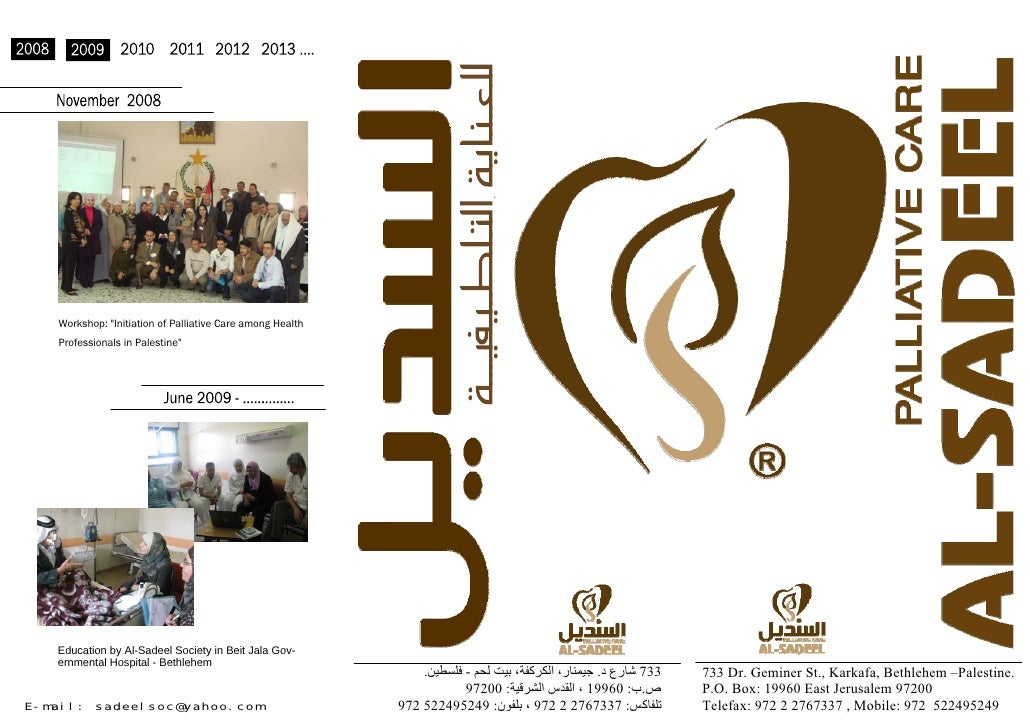 """Workshop: """"Initiation of Palliative Care among Health    Professionals in Palestine""""        Education by Al-Sadeel Society..."""