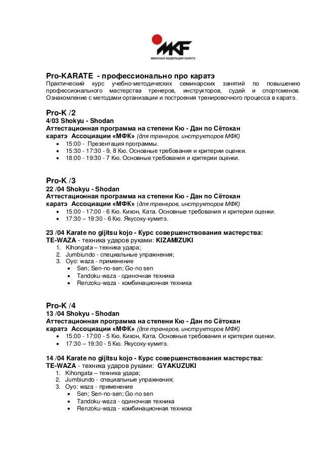 Pro-KARATE - профессионально про каратэ Практический курс учебно-методических семинарских занятий по повышению профессиона...