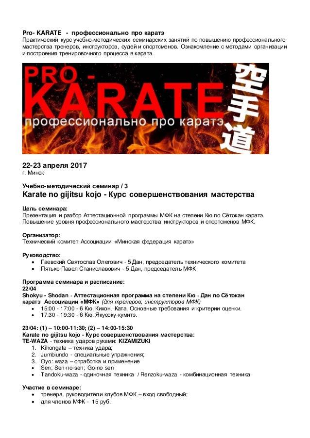 Pro- KARATE - профессионально про каратэ Практический курс учебно-методических семинарских занятий по повышению профессион...