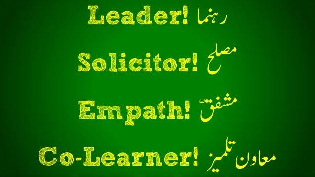 Leader! رامنہSolicitor! حلصمEmpath! ّقفشمCo-Learner! اعمونزیملت