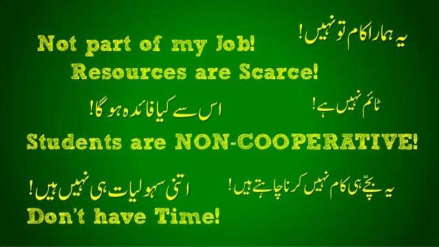 ںیہنوتاکمامہراہی!Not part of my Job!Don't have Time!Resources are Scarce!Students are NON-COOPERATIVE!ںیہاچےت...