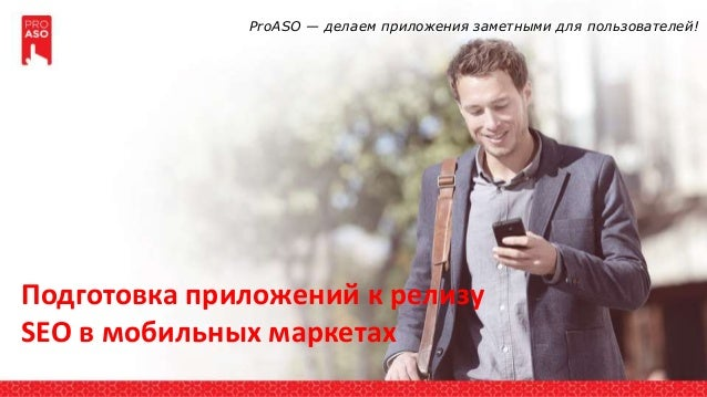 Подготовка приложений к релизу SEO в мобильных маркетах ProASO — делаем приложения заметными для пользователей!
