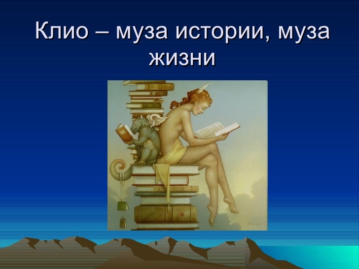 Клио – муза истории, муза жизни