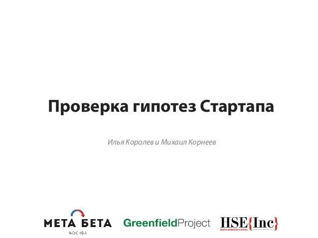 Проверка гипотез Стартапа Илья Королев и Михаил Корнеев