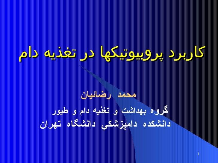 کاربرد   پروبیوتیکها  در تغذيه دام محمد رضائيان گروه  بهداشت و تغذیه دام و طیور   دانشكده دامپزشكي دانشگاه تهران