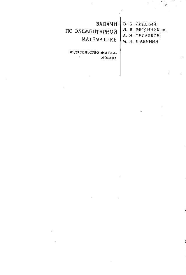 """uuc 511+512+513 +514(0.75.4) =20 .~~ ., _ ~. , t·. ·· · Transl~ted"""" fro~ j~~ R~~n:· . by V>. 'V,O LOSO V First published 1..."""