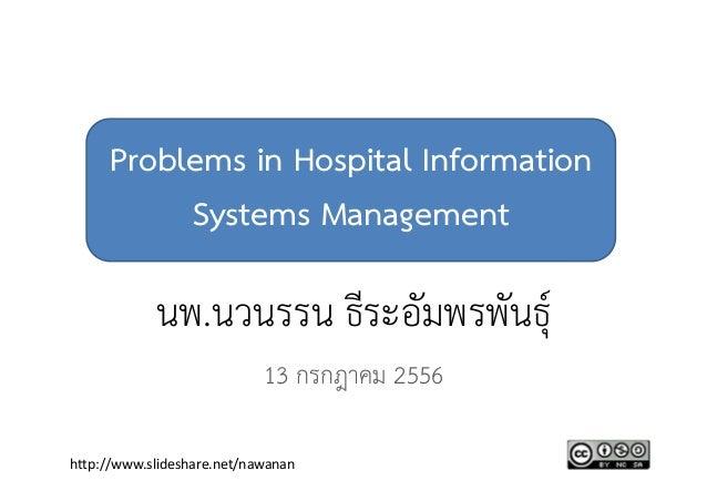 Problems in Hospital Information Systems Management นพ.นวนรรน ธีระอัมพรพันธุ์ 13 กรกฎาคม 2556 http://www.slideshare.net/na...