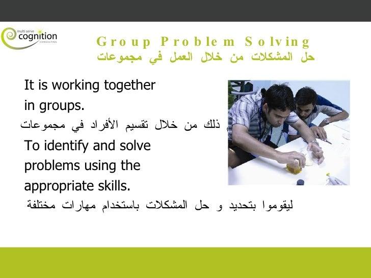 Group Problem Solving حل المشكلات من خلال العمل في مجموعات <ul><li>It is working together </li></ul><ul><li>in groups. </l...