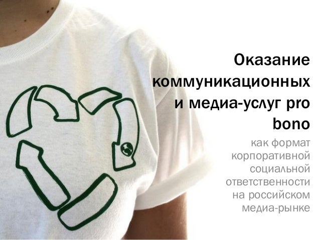 Оказание коммуникационных и медиа-услуг pro bono как формат корпоративной социальной ответственности на российском медиа-р...