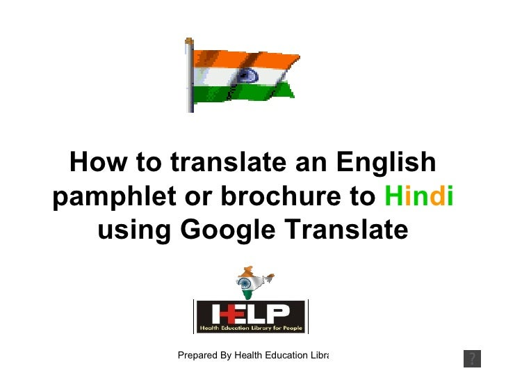 How to translate an English pamphlet or brochure to  H i n d i  using Google Translate