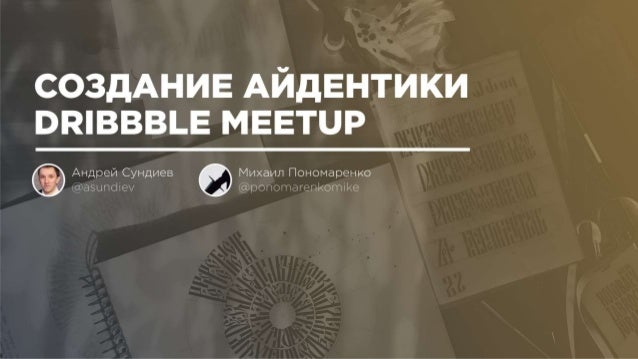 Moscow Dribbble Meetup 2016 - Identity Making Of