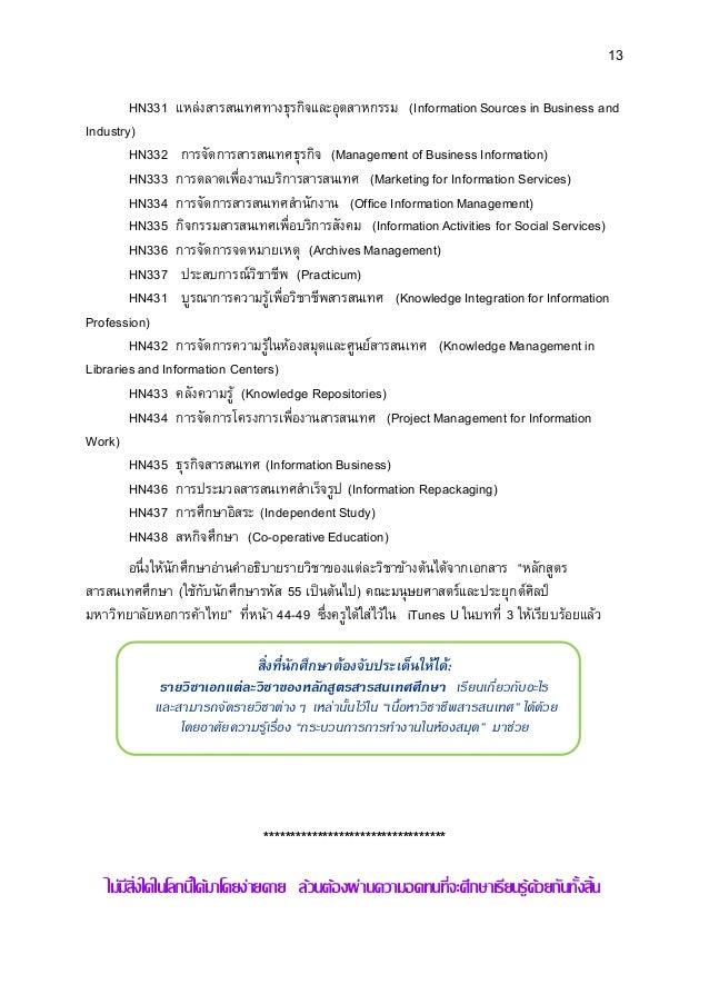 13 HN331 แหล่งสารสนเทศทางธุรกิจและอุตสาหกรรม (Information Sources in Business and Industry) HN332 การจัดการสารสนเทศธุรกิจ ...