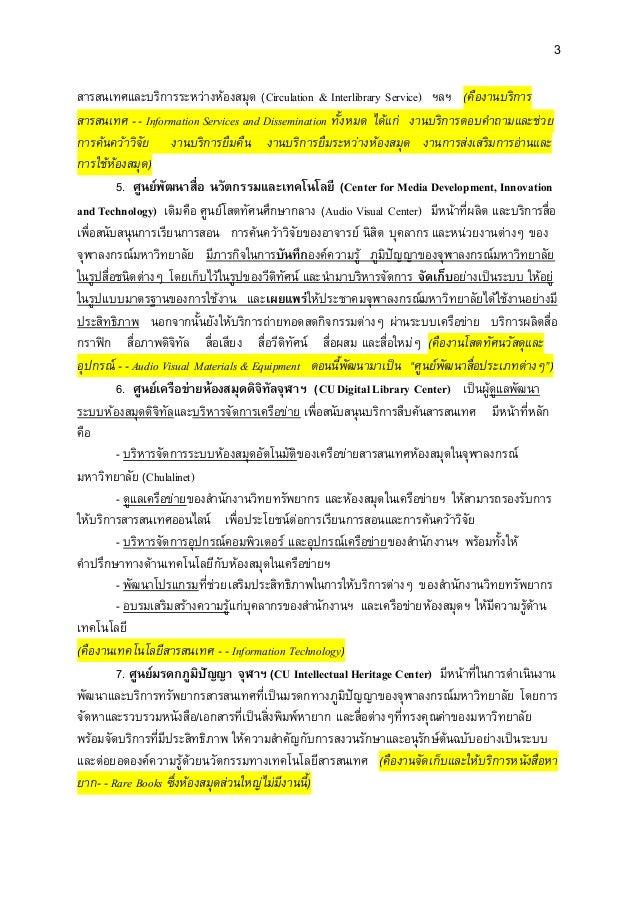3 สารสนเทศและบริการระหว่างห้องสมุด (Circulation & Interlibrary Service) ฯลฯ (คืองานบริการ สารสนเทศ - - Information Service...
