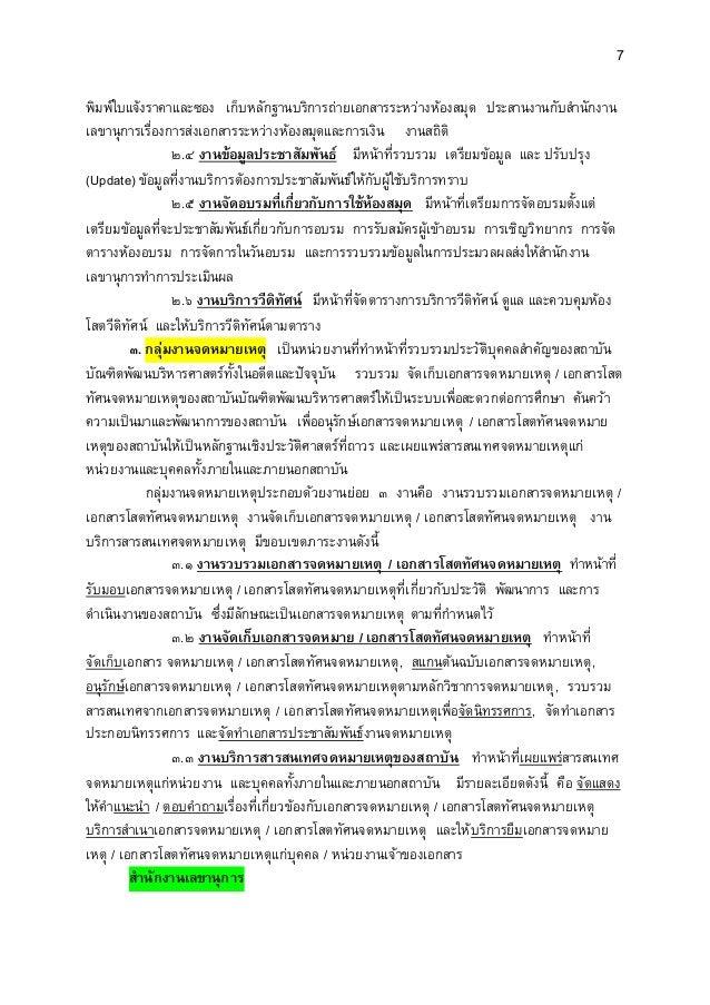 7 พิมพ์ใบแจ้งราคาและซอง เก็บหลักฐานบริการถ่ายเอกสารระหว่างห้องสมุด ประสานงานกับสานักงาน เลขานุการเรื่องการส่งเอกสารระหว่าง...