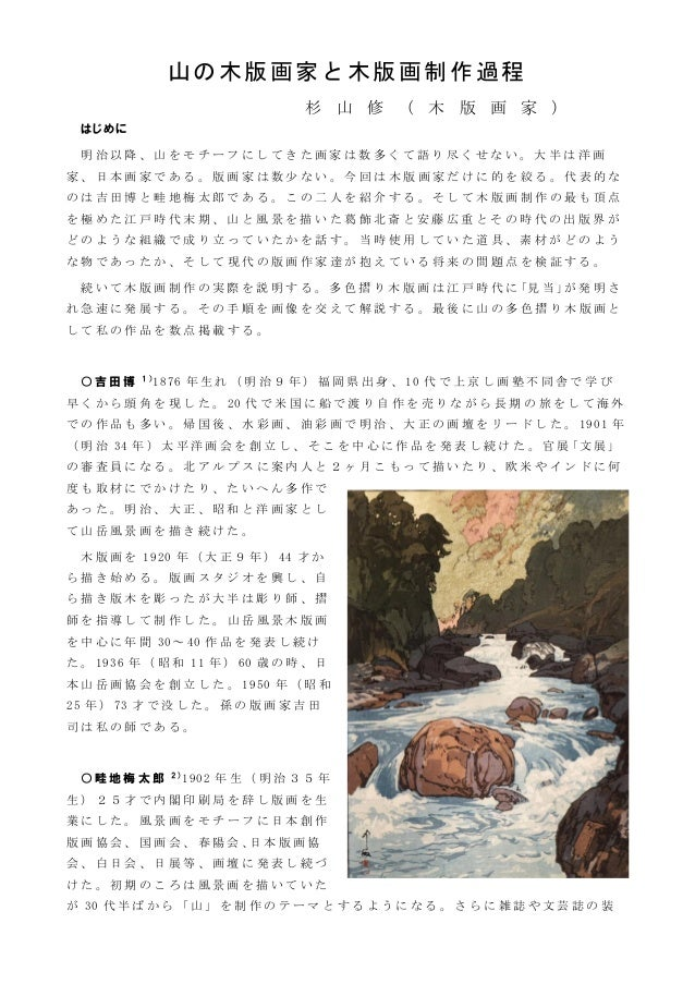 山の木版画家と木版画制作過程 杉 山 修 ( 木 版 画 家 ) はじめに 明 治 以 降 、 山 を モ チ ー フ に し て き た 画 家 は 数 多 く て 語 り 尽 く せ な い 。 大 半 は 洋 画 家 、 日 本 画 家 ...
