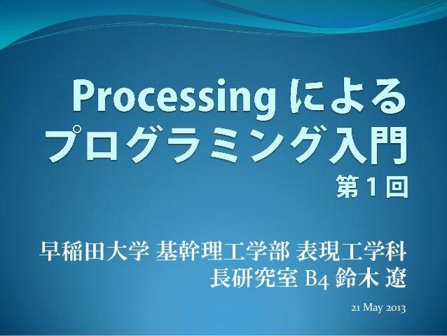 早稲田大学 基幹理工学部 表現工学科長研究室 B4 鈴木 遼21 May 2013