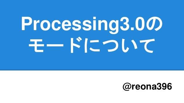 Processing3.0の モードについて @reona396