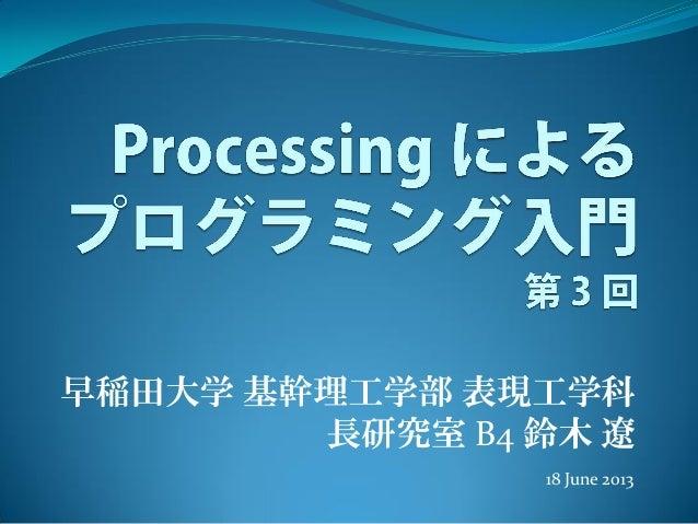 早稲田大学 基幹理工学部 表現工学科長研究室 B4 鈴木 遼18 June 2013