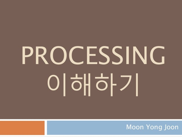 PROCESSING 이해하기 Moon Yong Joon