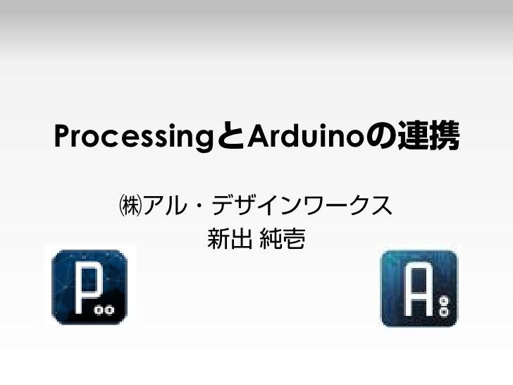 Processing Arduino