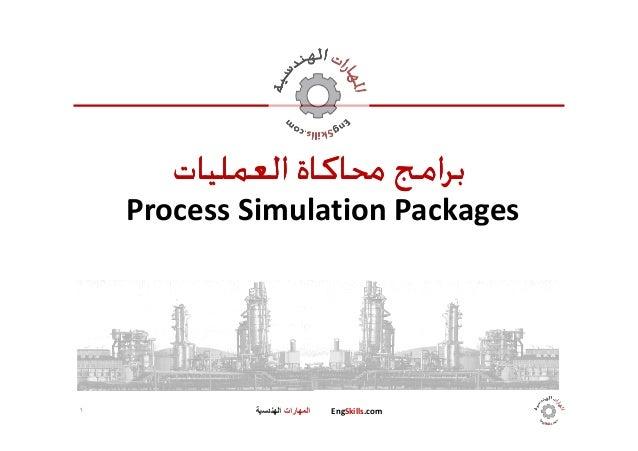 ﺑﺮﺍﻣﺞ ﳏﺎﻛﺎﺓ ﺍﻟﻌﻤﻠﻴﺎﺕ    Process Simulation Packages١           المھارات الھندسية   EngSkills.com