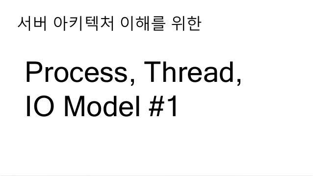 Process, Thread, IO Model #1 서버 아키텍처 이해를 위한