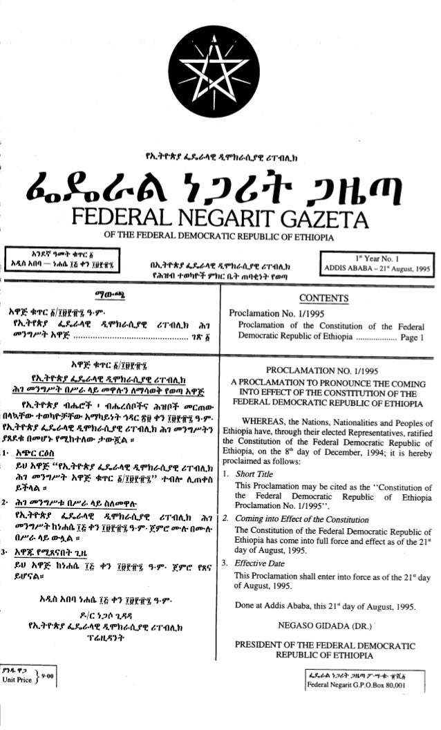 ", . "" ~~ ~~ fh.:""r-kf 4..J?.t-I'e JllfPht-f.f'e ~Tflt.h &..Yo &.IA "",;J ~ T ,;JIt fI) FEDERAL NEGARIT GAZET A OF THE FEDER..."