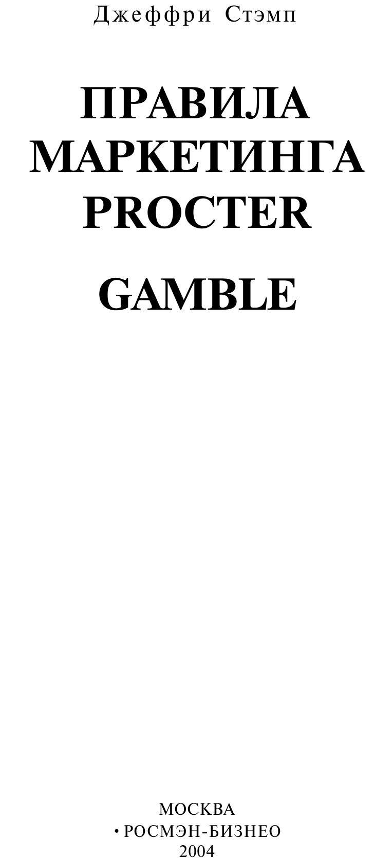 Д ж е ф ф р и Стэмп ПРАВИЛАМАРКЕТИНГА PROCTER  GAMBLE      МОСКВА  •РОСМЭН-БИЗНЕО       2004