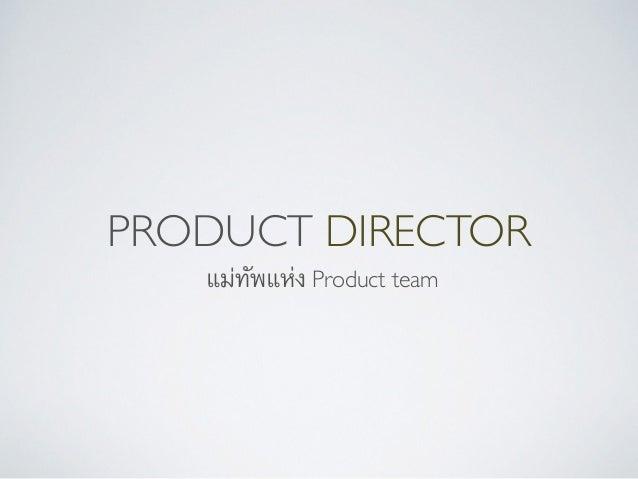 PRODUCT DIRECTOR แม่ทัพแห่ง Product team