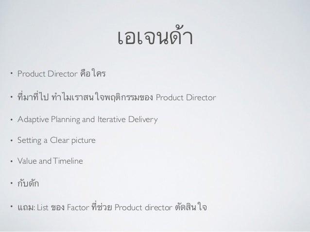 Product director Slide 2