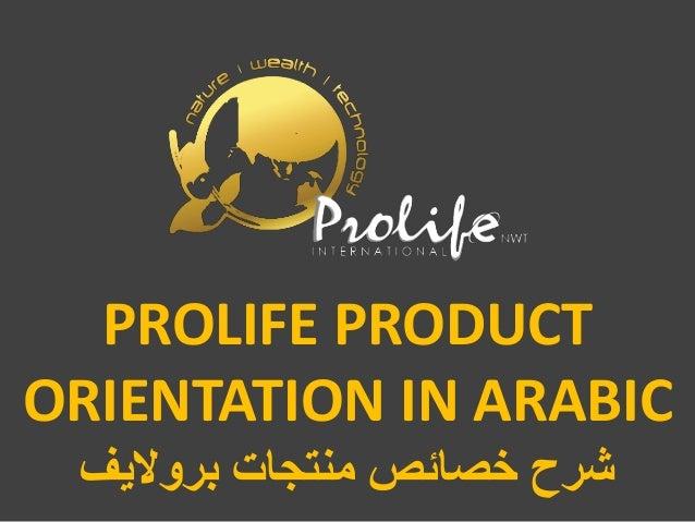 PROLIFE PRODUCT ORIENTATION IN ARABIC ثوٚال٠ف ِٕزغبد ٔفٖبئ ّوػ