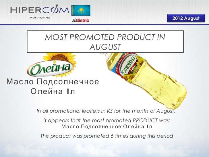 2012 August        MOST PROMOTED PRODUCT IN                AUGUSTМасло Подсолнечное    Олейна 1л     In all promotional le...