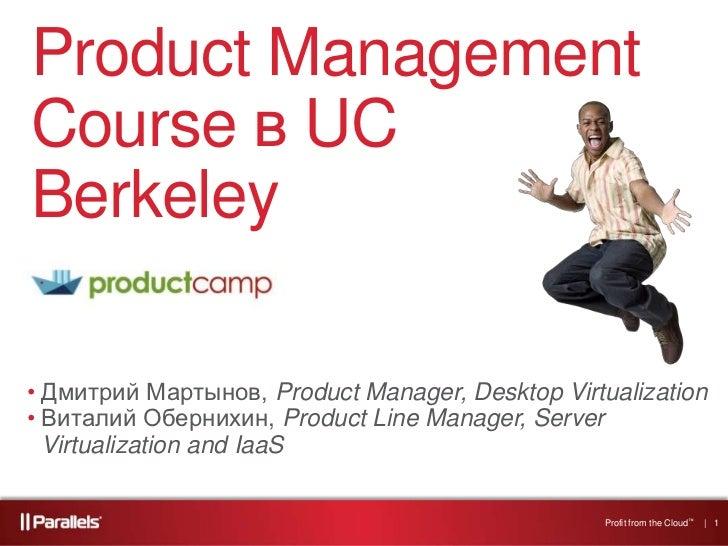 Product ManagementCourse в UCBerkeley• Дмитрий Мартынов, Product Manager, Desktop Virtualization• Виталий Обернихин, Produ...
