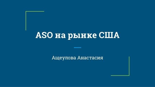 ASO на рынке США Ащеулова Анастасия