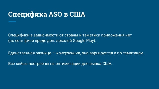 ASO продвижение в App Store и Google Play на рынке США (Анастасия Ащеулова, App Follow) Slide 3