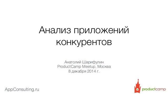 Анализ приложений  AppConsulting.ru  конкурентов  Анатолий Шарифулин  ProductCamp Meetup, Москва  8 декабря 2014 г.