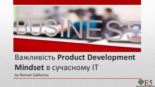 Важливість Product Development Mindset в сучасному ІТ by Roman Sakharov