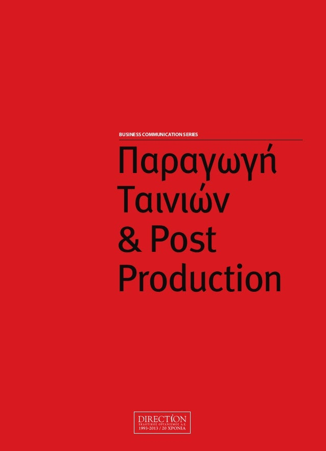 BUSINESS COMMUNICATION SERIES Παραγωγή Ταινιών & Post Production C M Y CM MY CY CMY K 01 Cover PRODUCTION.pdf 1 3/4/14 4:0...
