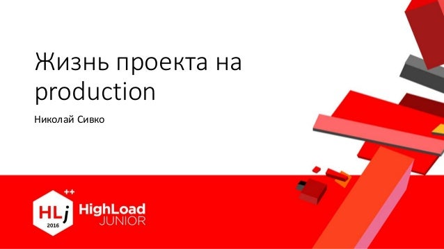 Жизнь проекта на production Николай Сивко
