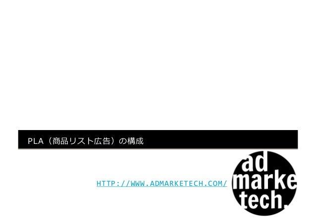 PLA(商品リスト広告)の構成        HTTP://WWW.ADMARKETECH.COM/�