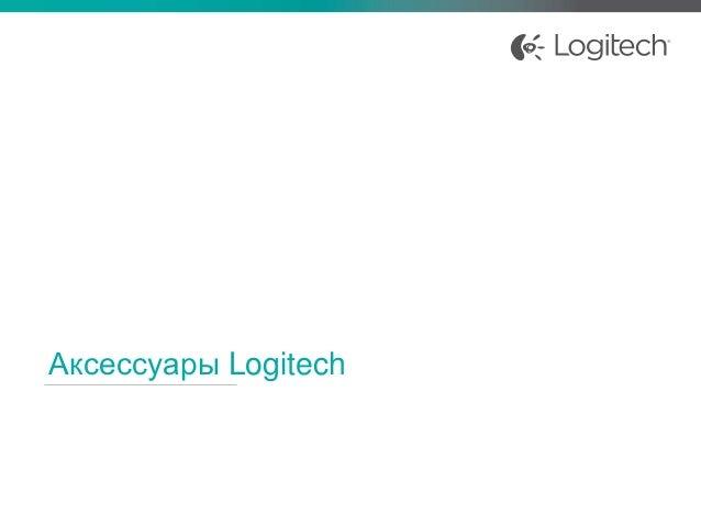 Аксессуары Logitech