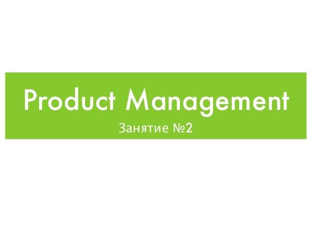 Product Management      Занятие №2