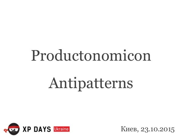 Productonomicon Antipatterns Киев, 23.10.2015