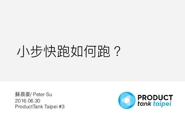 / Peter Su 2016.06.30 ProductTank Taipei #3