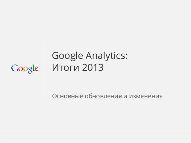 Google Analytics: Итоги 2013 Основные обновления и изменения