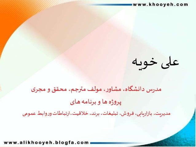 خویه علی یمجر ومحقق،مترجم مولف،رمشاو ،دانشگاهسرمد های برنامه و هاهژوپر عمومی...