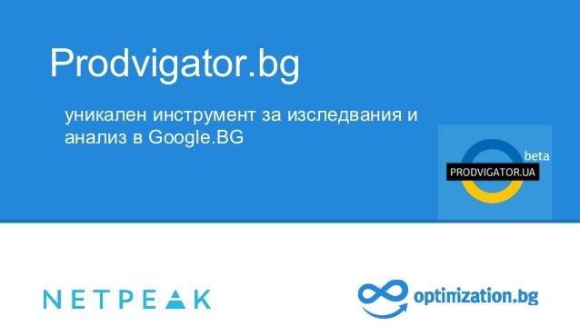 Prodvigator.bg уникален инструмент за изследвания и анализ в Google.BG