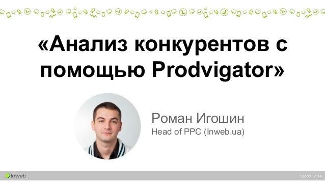 «Анализ конкурентов с помощью Prodvigator» Роман Игошин Head of PPC (Inweb.ua)