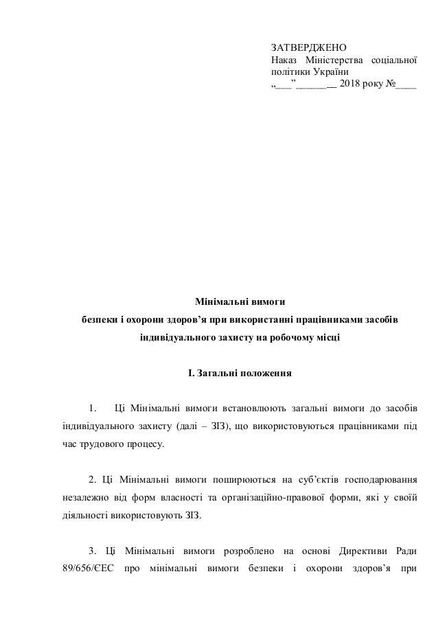 """ЗАТВЕРДЖЕНО Наказ Міністерства соціальної політики України """"___""""________ 2018 року №____ Мінімальні вимоги безпеки і охоро..."""